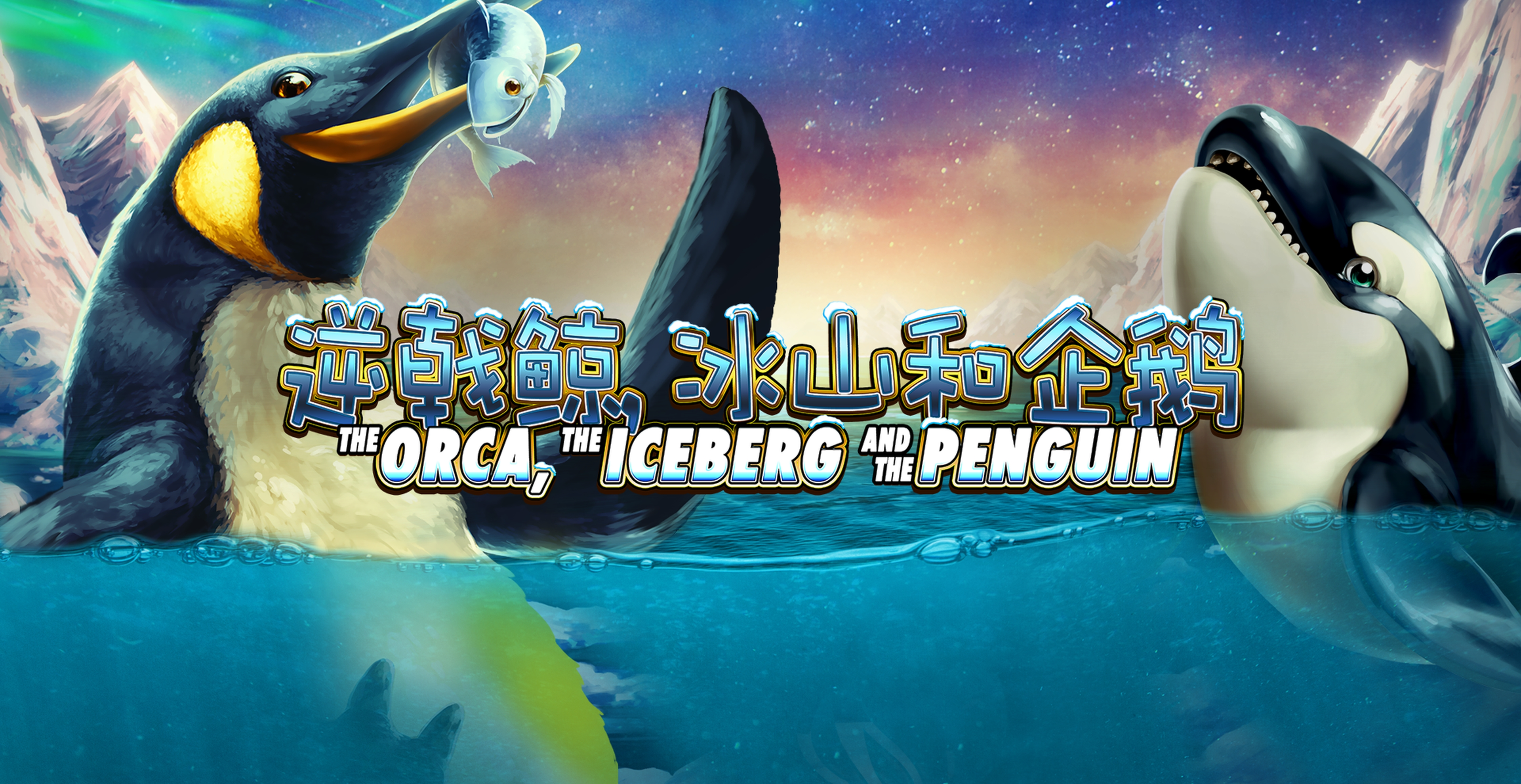 Win Money in The Orca, the Iceberg and the Penguin Free Slot Game by Skywind